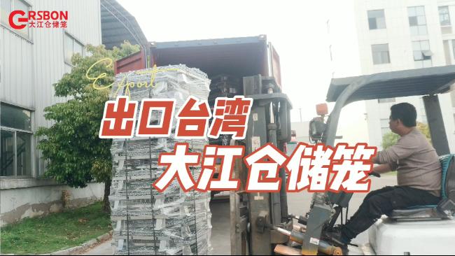 出口仓储笼厂家:仓储笼出口台湾—大江仓储笼