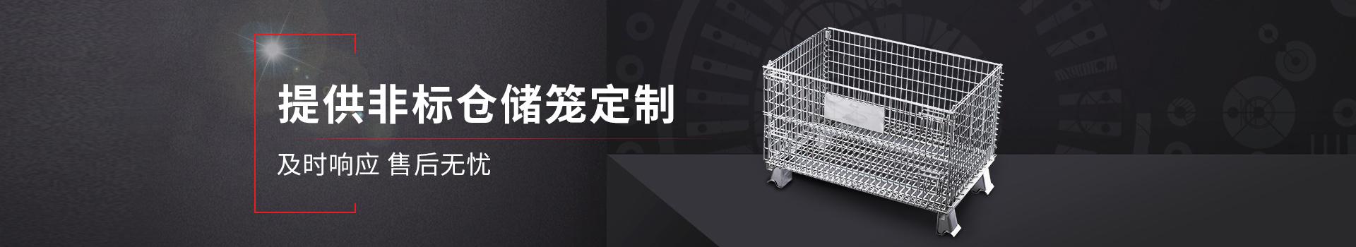 大江仓储笼提供非标仓储笼定制 及时响应 售后无忧