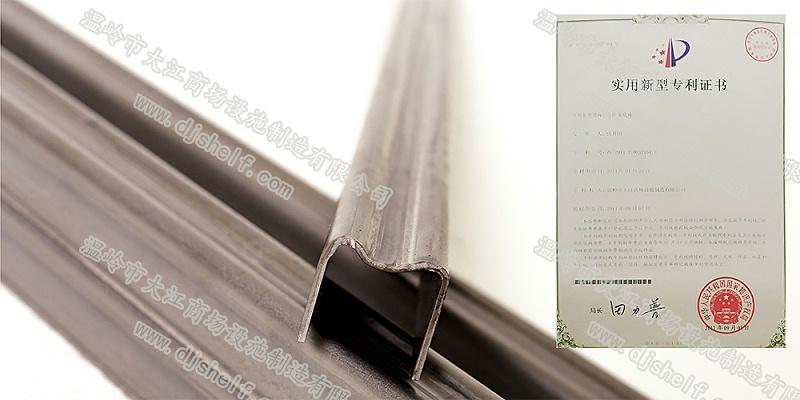 W型槽钢专利-大江仓储笼