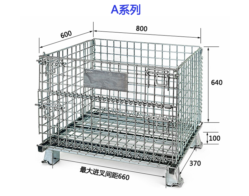 折叠仓储笼-A系列