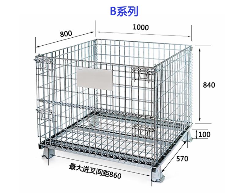 折叠仓储笼-B系列