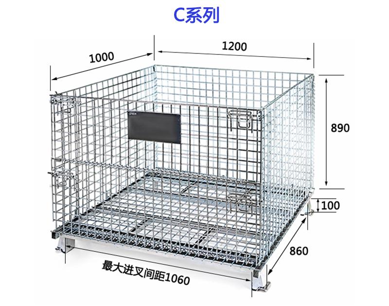 折叠仓储笼-C系列
