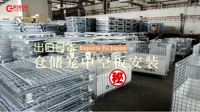 仓储笼出口日本:仓储笼中空板安装—大江仓储笼
