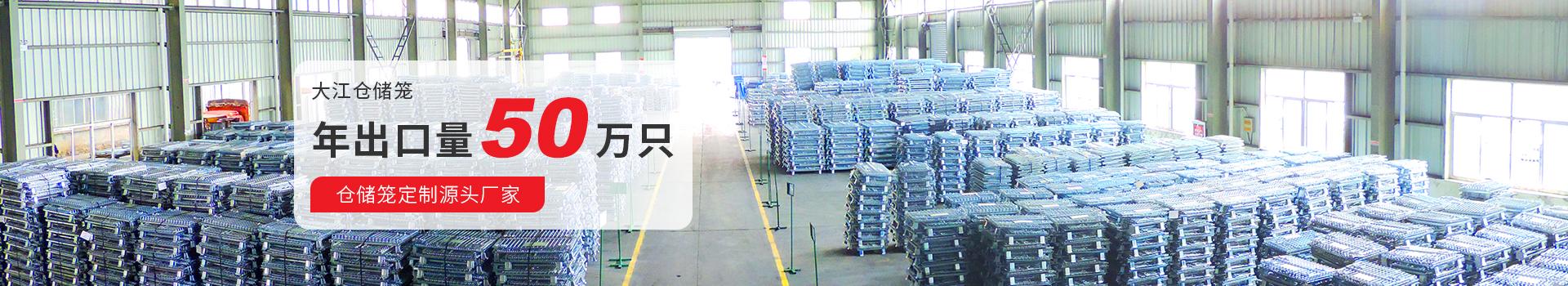 大江仓储笼 年出口量50万只