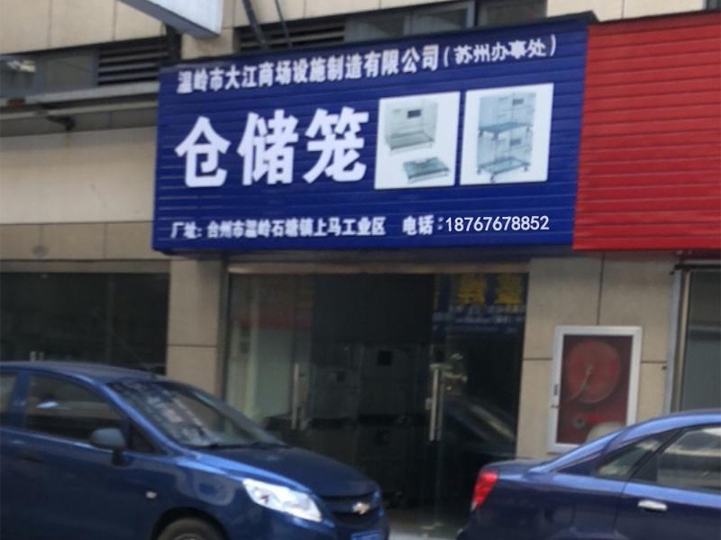 南京仓储设备仓储笼公司办事处