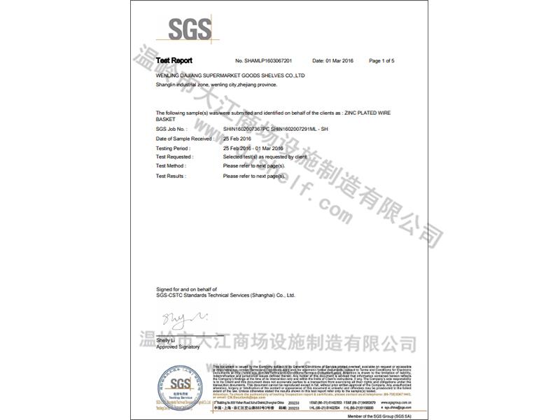 仓储笼环保-SGS报告
