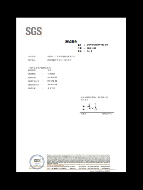 铁丝测试报告-1-大江仓储笼