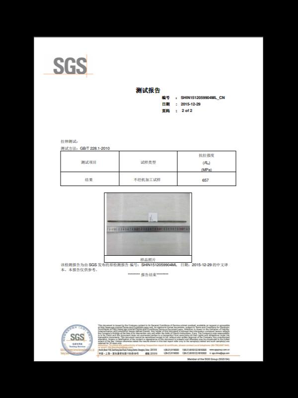 铁丝测试报告-2-大江仓储笼