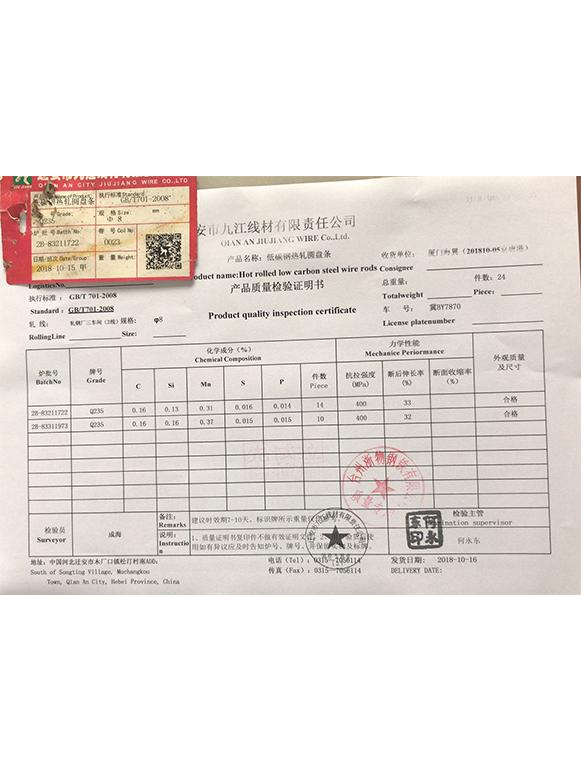 原材料_线材检测报告-大江仓储笼