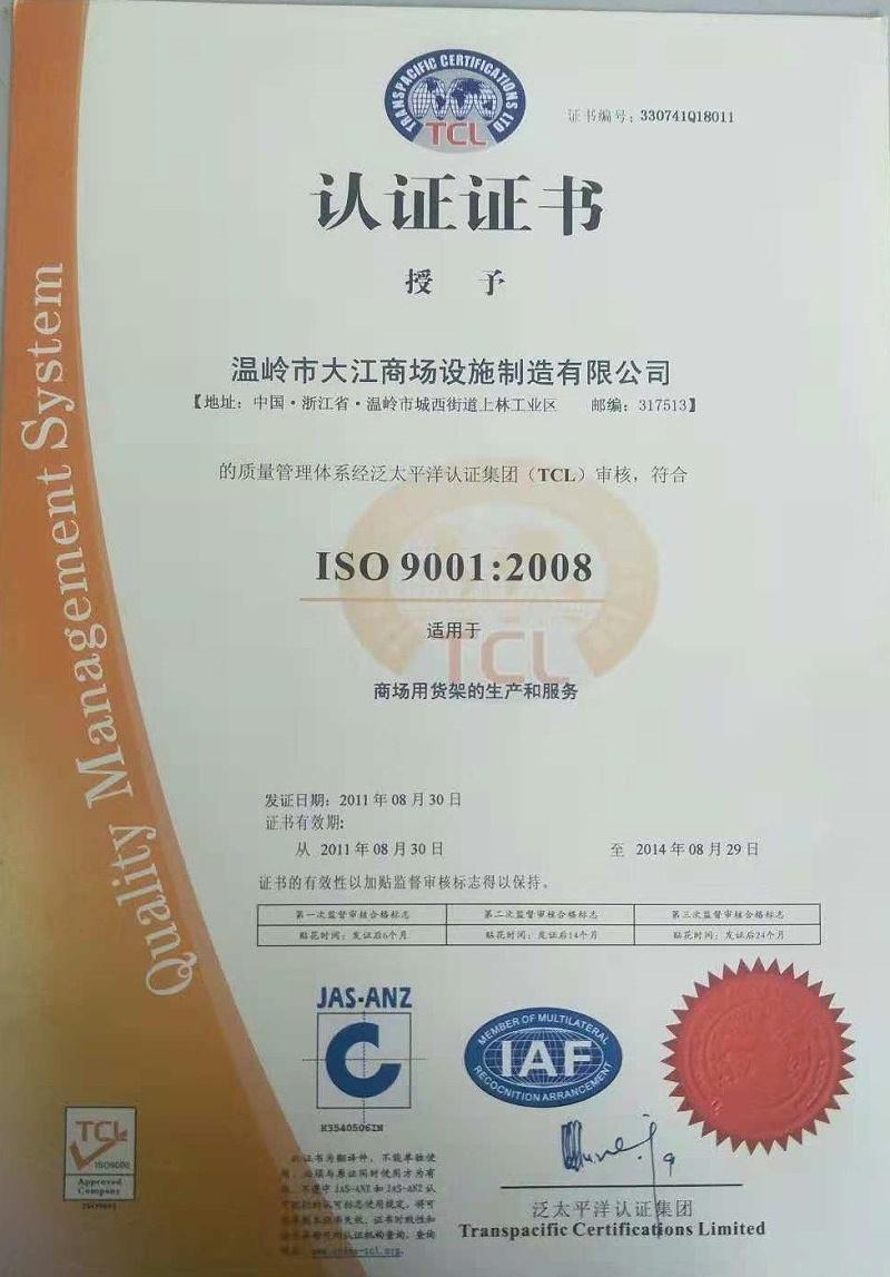 ISO9001质量体系报告-大江仓储笼