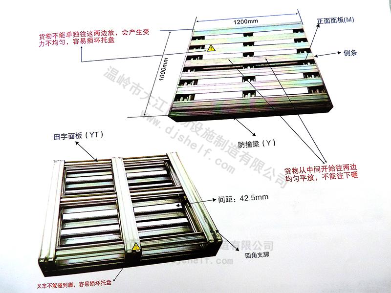 堆码四面进叉彩镀钢制托盘-大江仓储笼